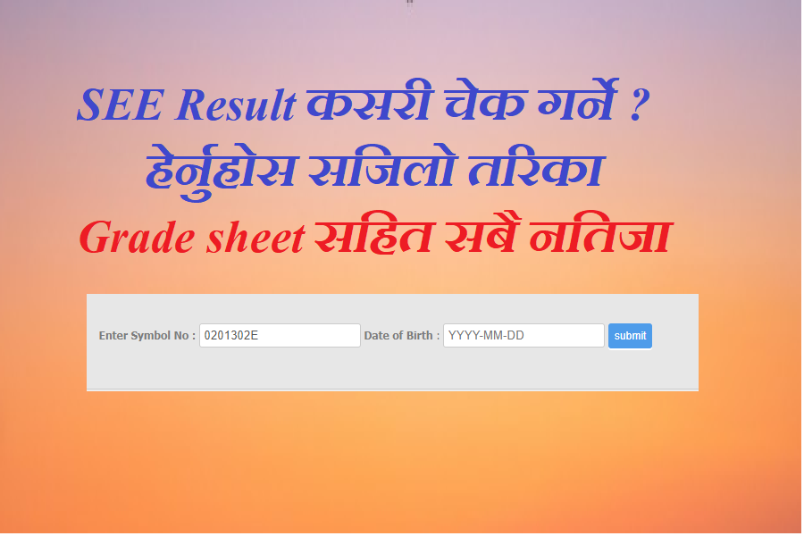 SEE Result, How to check ? - EDCOPY COM