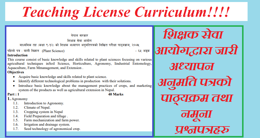 curriculum and model questions of teaching license